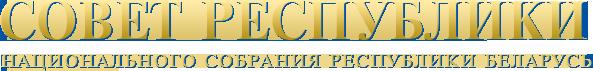 Совет Республики Национального собрания