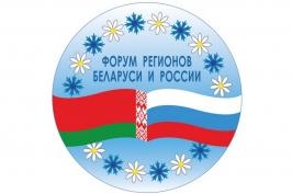 Пятый Форум регионов Беларуси и России