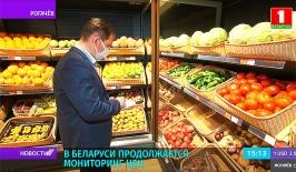 В Беларуси продолжается мониторинг цен