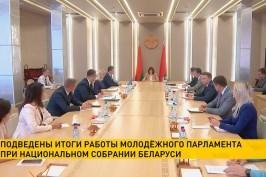 Об итогах работы Молодежного парламента говорили сегодня в парламенте. С активистами встретилась спикер Совета Республики Наталья Кочанова.
