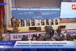 Н.Кочанова: Здоровье граждан – приоритетное направление социальной политики Беларуси