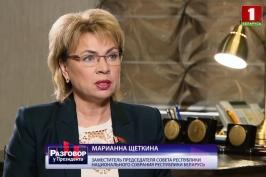 Разговор у Президента. Марианна Щеткина