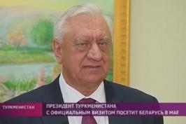 ОНТ. Беларусь и Туркменистан готовы серьёзно наращивать товарооборот