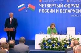 В Москве проходит пленарное заседание IV Форума регионов Беларуси и России